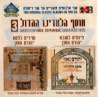 Ladino Masterpieces Vol.3 لـ Yehoram Gaon