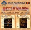 Original Israel Yiddish Casts Vol.2 Por Various