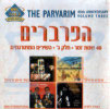 40th Annivarsary - Vol. 3 by The Parvarim