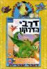 Derbi the Dragon - Various