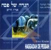 Haggada de Pessah by Erez Khaim