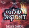 Tantz with Shloime Daskal by Shloime Daskal