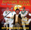 Hassidic Horas by Israel Zohar
