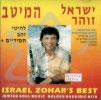 Israel Zohar's Best by Israel Zohar