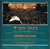 Chabad Nigunim - Volume 12 by The Chabad Choir
