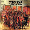 Chabad Nigunim - Volume 15 by The Chabad Choir