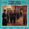 Chabad Nigunim - Volume 16 by The Chabad Choir