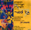 Orchestre Andalou D'israel Soliste Jo Amar