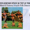 65 Most Famous Israeli Folk Dances by Various