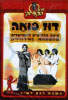 Doz Pua - The Best Israeli Hits from the Eurovision Par Various