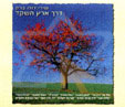Through the Land of the Almond - Songs of Dudu Barak Por Various