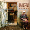Mi'ma'amakim (Out of the Depths) by The Idan Raichel's Project