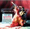 Flamenco by Various