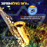 Jazz in Eilat - The Best Par Various