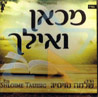 From Now And On - Reb Shloime Taussig
