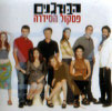 Habourganim - The Soundtrack - Various