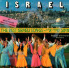 The Best Israeli Songs by Various
