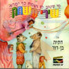 If Youre Happy and You Know It Clap Your Hands by Datya Ben Dor