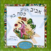 Spring and Passover Songs by Uzi Chitman