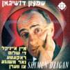 Shimon Dzigan - Part 4 By Shimon Dzigan