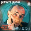 Shimon Dzigan - Part 3 By Shimon Dzigan