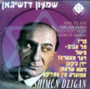 Shimon Dzigan - Part 2