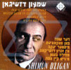 Shimon Dzigan - Part 1 By Shimon Dzigan