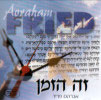 The Time is Now by Avraham Fried