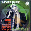 Shimon Dzigan - Part 5 - Shimon Dzigan