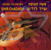 Shir Chadash - Part 12