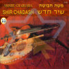 Shir Chadash - Part 11