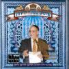 Le Piout Marocaine Bakashot - Part 6