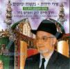 Le Piout Marocaine Bakashot - Parashat Mishpatim - Part 2