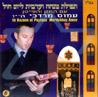 Tfilat Mincha Ve'arvit Leyom Chol Par Cantor Amos Mordechai
