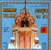 Nishmat Kol Hay Vol. 2