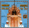 Nishmat Kol Hay Vol. 3