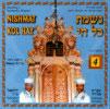 Nishmat Kol Hay Vol. 4