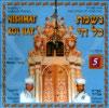 Nishmat Kol Hay Vol. 5
