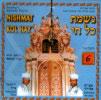 Nishmat Kol Hay Vol. 6