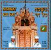 Nishmat Kol Hay Vol. 8
