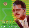 Songs of Shabbat and Tradition by Jo Amar