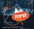 Hareut - Various