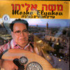 Sings Arabic - Part 6 by Moshe Eliyahu