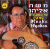 Sings Arabic - Part 4 by Moshe Eliyahu
