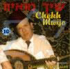 Chansons Marocaine - Part 10