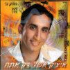 Only You - Part 2 by Itzik Eshel