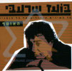 70 All Time Greatest Hits - Boaz Sharabi