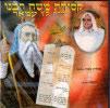 Kasidat Moshe Rabeno by Jo Amar