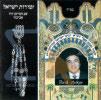 Zmirot Israel by Cantor David Abikzer