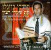 Et Sha'arey Ratzon Por Mordechai Buzaglo